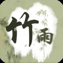 竹雨诗影最新版v20200608.1免费版