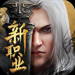 仙侠情缘新职业完整版v1.0.0 稳定版