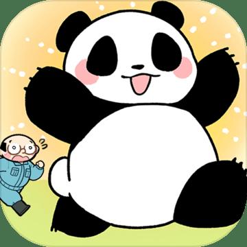 熊猫永不为奴再见饲养员汉化版v1.00  免费版