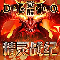 精灵战纪OL官网最新版v1.0礼包版