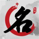 起名取名宝典专业版v3.20 最新版
