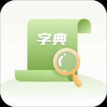 2020汉语字典手机专业版v1.0.1 特别版