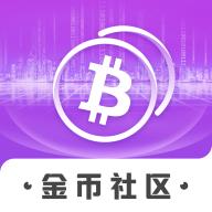 金币社区红包版v1.0 独家版