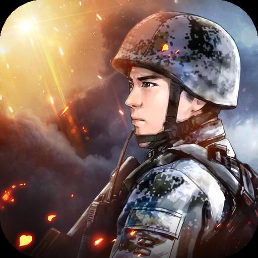 士兵集结战役完整版v1.8.0 手机版