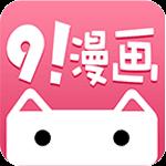 91漫画管方手机版v4.1.18 免费版