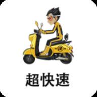 超速同城商家端最新版v1.3.3 安卓版