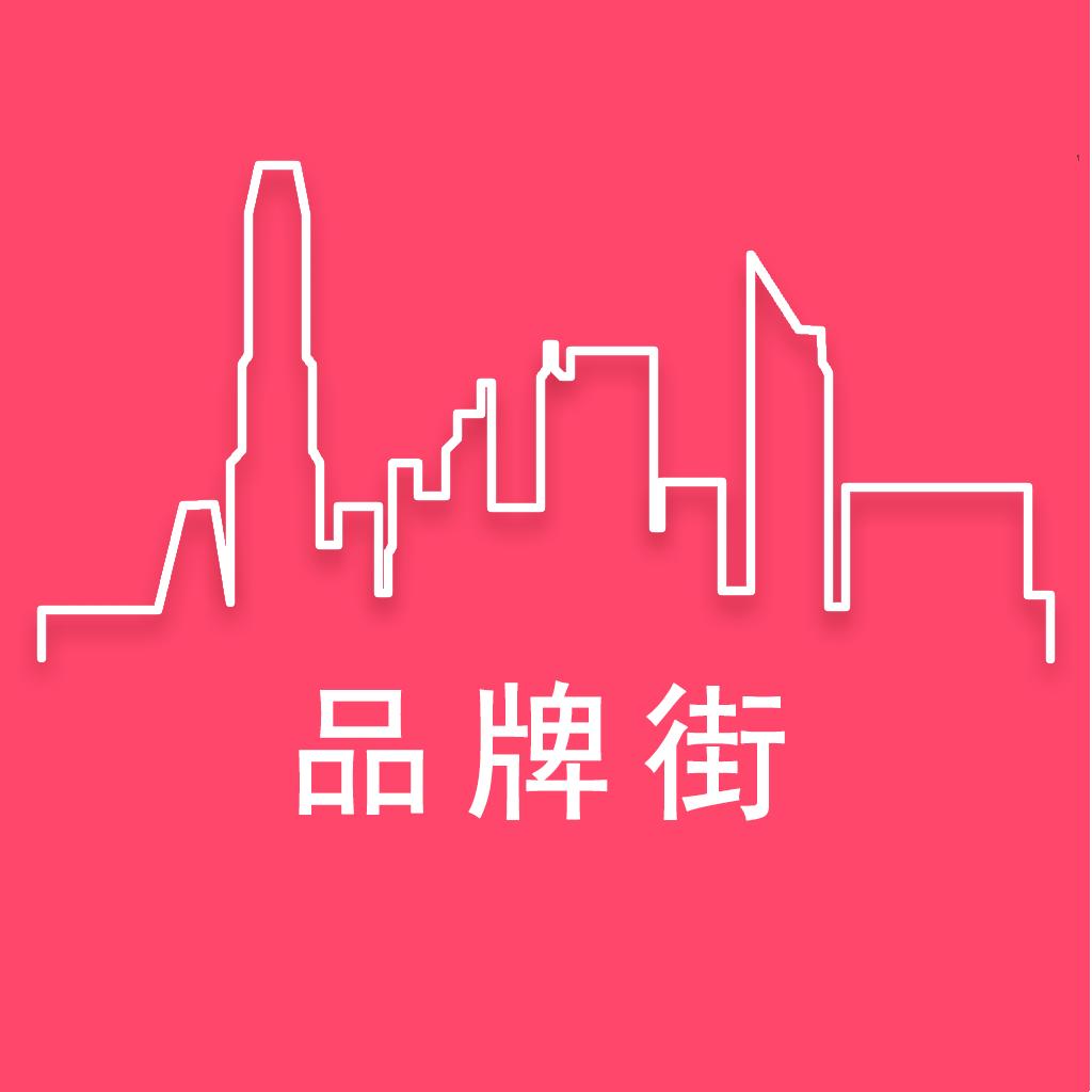 品牌街官方手机版v1.1.2 免费版