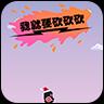 抖音我就要砍砍砍中文版v2.0 马上玩版
