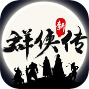 群侠传手游怀旧版v1.1.9 免费版