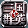 三国群英传战略版兑换码版v1.20.5 v1.20.5 手机版