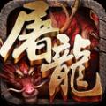 斩月屠龙官网版v2.1 变态版