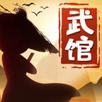 武馆小镇汉化版v1.1 免费版