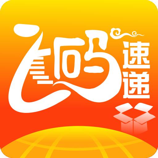飞码速递官方手机版v5.5 免费版v5.5 免费版