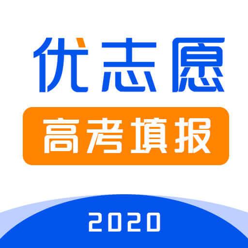 优志愿助手宝学生版v1.2.4  2020高考版
