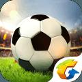 全民冠军足球送礼包版v1.0 最新版