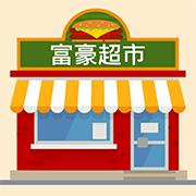 富豪超市红包稳定版v1.0.0 最新版