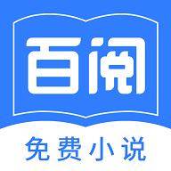 百阅小说阅读器手机客户端v1.2.0  安卓版