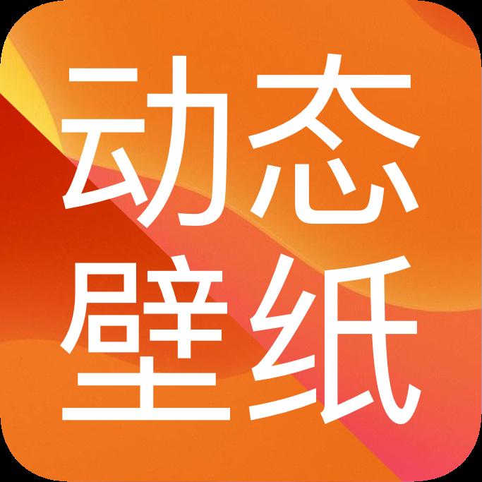 网络热图高清壁纸手机版v1.0.0  动态特效版