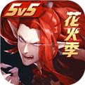 决战平安京端午节活动版v1.56.0 官方版
