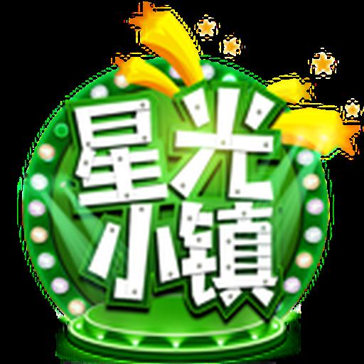 星光小镇单机版v1.0.1 安卓版