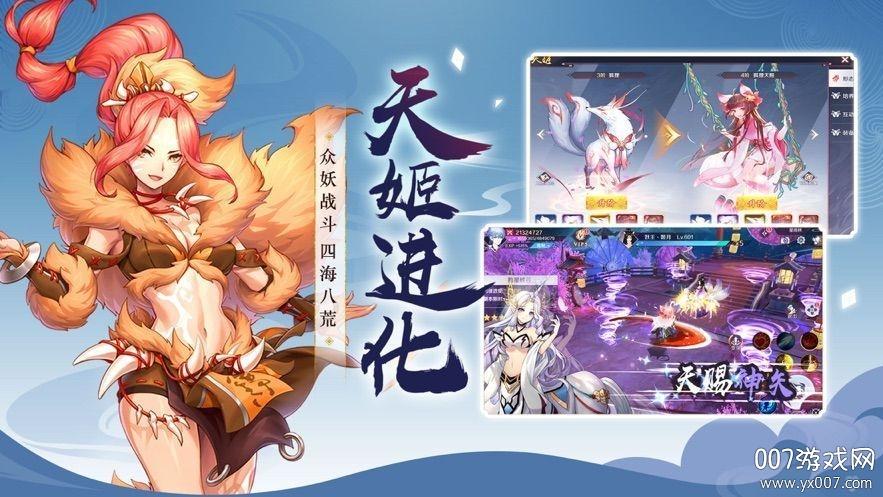 天姬变之我的狐仙神姬新手豪礼版v0.10.42 稳定版