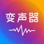 语音聊天变声器小哥哥版v1.0.2 免费版