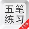 iOS14五�P打字��86版v1.4 最新版