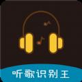 听歌识别王最新版v1.0.0 安卓版v1.0.0 安卓版