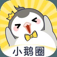 小鹅圈兴趣社交平台v0.16  安卓版