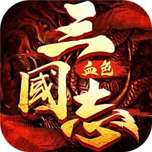 三国志血色衣冠割据一方版v1.0 中文版