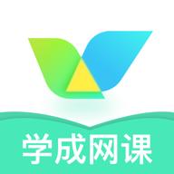 学成网课中小学教育平台v2.0.0  安卓版