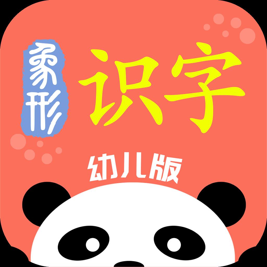 象形识字儿童教育软件v1.2  安卓版