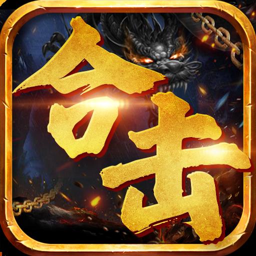 觉醒英雄合击千人同屏版v1.0.2 稳定版