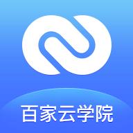 百家云学院在线学习软件v4.3.6  安卓版