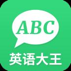 英语大王最新版v1.1.1 安卓版