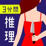 3分钟的推理问答中文版v1.0.0 手机版