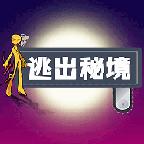 逃出秘境单机版v1.0  安卓版