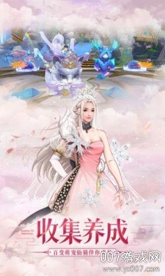 仙侠神域问情篇官方版v1.0.0  安卓版