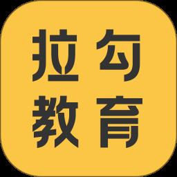 拉勾教育训练营版v1.4.6 安卓版