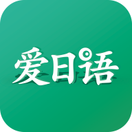 爱日语辅导软件v1.0  安卓版