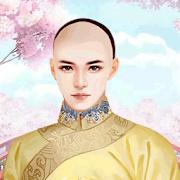 后宫选妃三千人剧情完整版v1.0 单机v1.0 单机版
