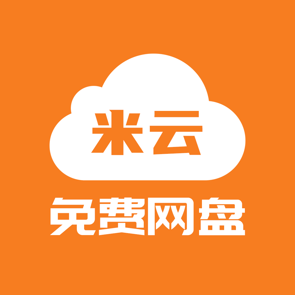 米云网盘手机云盘软件v1.0.0 安卓版