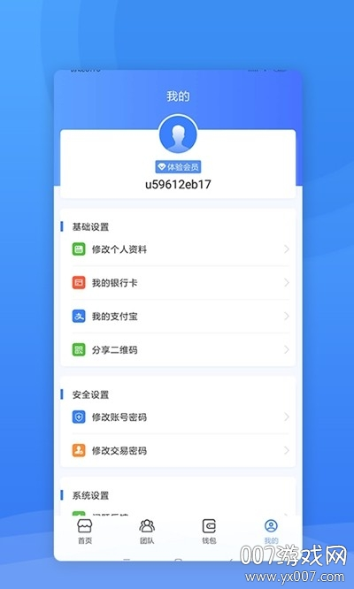 西域联商办公软件v1.0.0 安卓版