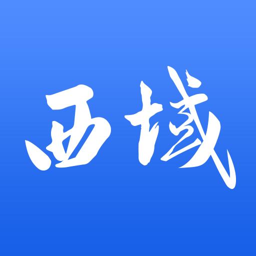 西域联商办公软件v1.0.2 安卓版