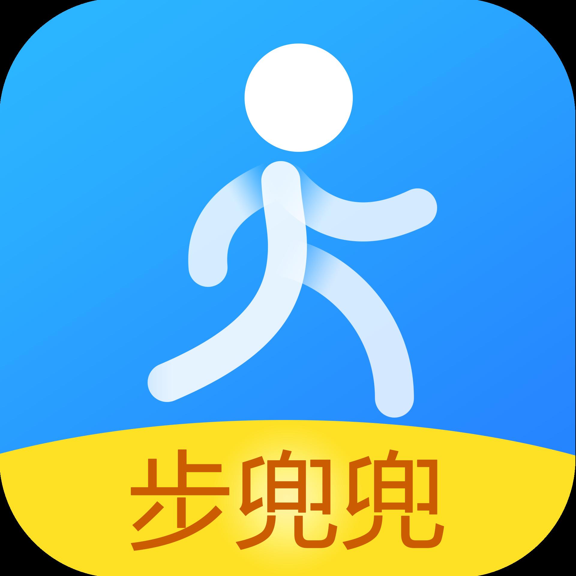 步兜兜计步助手v1.2  安卓版