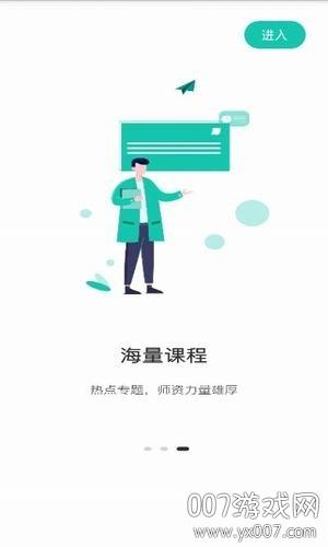 桃李课堂自考学习软件v1.0.0  安卓版