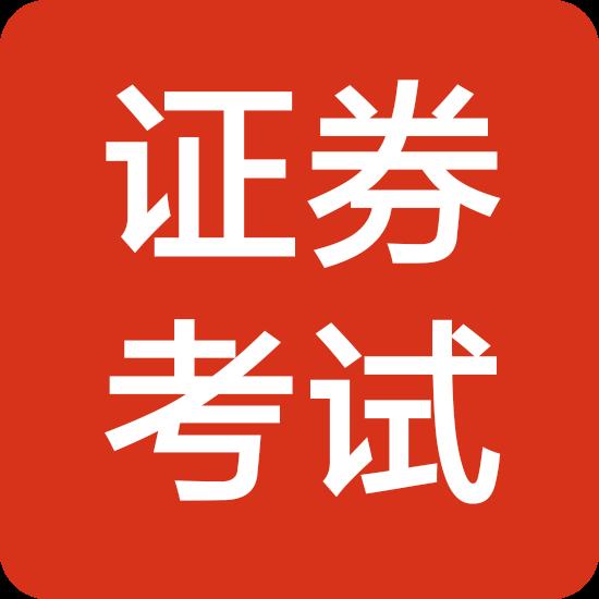 证券从业资格考试题库官方最新版v1.1.1  免费版