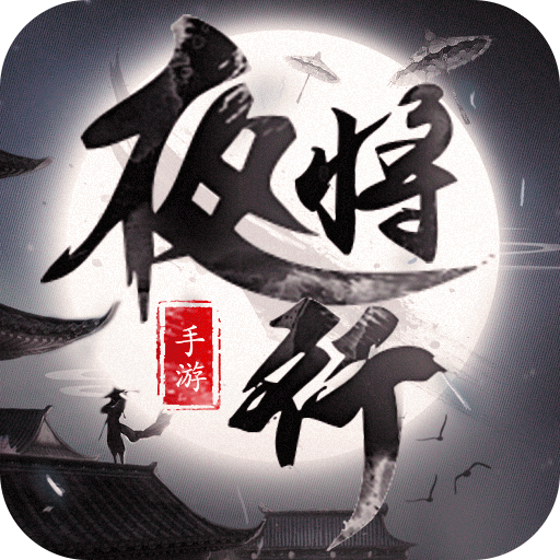 天行道之夜将行跨服野战版v2.0.1 手机版