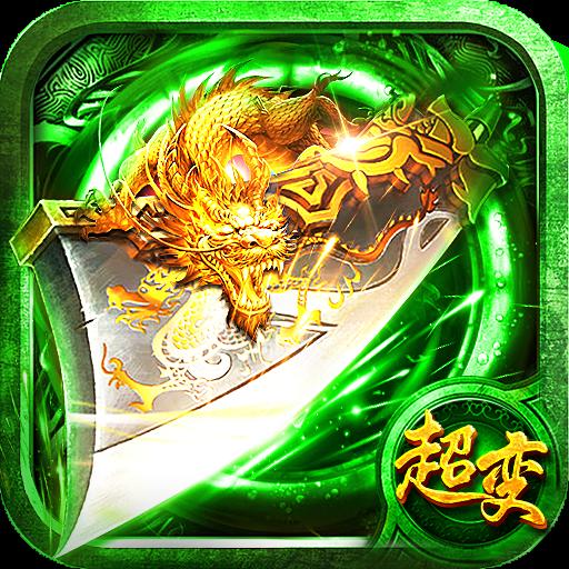 龙皇传说决战苍月岛满级送元宝版v1.2.2 安卓版