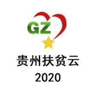 贵州扶贫云2020官方安卓版v1.7.6  正式版